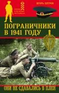 Игорь Петров: Пограничники в 1941 году. Они не сдавались в плен
