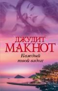Джудит Макнот - Каждый твой вздох обложка книги