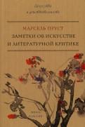 Марсель Пруст: Заметки об искусстве и литературной критике
