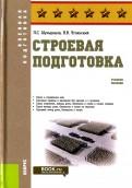 Шульдешов, Углянский: Строевая подготовка. Учебное пособие