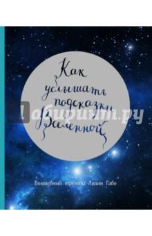 Купить Лилия Габо: Как услышать подсказки Вселенной ISBN: 978-5-699-89374-4