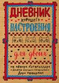 Доро Оттерман - Дневник хорошего настроения для двоих (крафт) обложка книги
