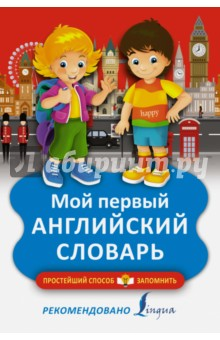 Купить Мой первый английский словарь ISBN: 978-5-17-100736-2