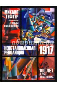 Неостановленная революция 1917. 100 лет в ста фрагментах - Павловский, Гефтер