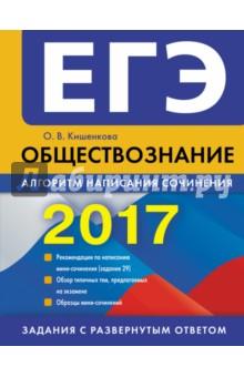 ЕГЭ 2017. Обществознание. Алгоритм написания сочинения - Ольга Кишенкова