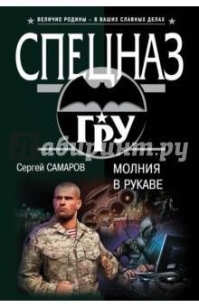 Молния в рукаве - Сергей Самаров