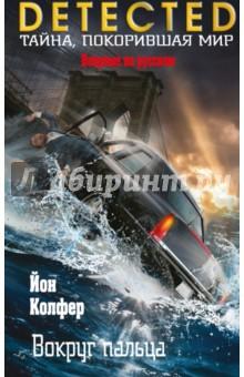 Купить Йон Колфер: Вокруг пальца ISBN: 978-5-699-92876-7