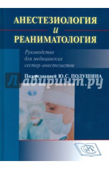 Сумин с. А. , анестезиология-реаниматология: учебник для подготовки.