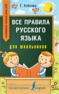 Екатерина Клепова: Все правила русского языка для школьников. Быстрый способ запомнить