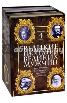 Великие биографии великих мужчин. Комплект из 4-х книг - Алигьери, Твен, Баганова, Каллен