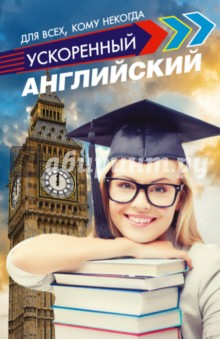 Купить Сергей Матвеев: Ускоренный английский для всех, кому некогда ISBN: 978-5-17-100690-7