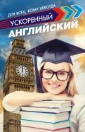 Сергей Матвеев: Ускоренный английский для всех, кому некогда