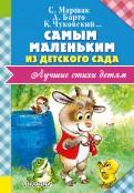 Маршак, Успенский, Чуковский: Самым маленьким из детского сада