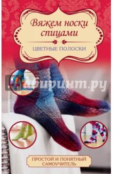 Вяжем носки спицами. Цветные полоски - Мартина Каден