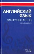 Юлия Бжиская: Английский язык для музыкантов. Учебное пособие