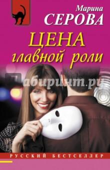 Цена главной роли - Марина Серова