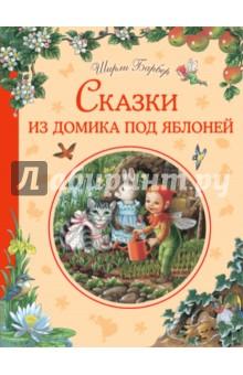 Купить Ширли Барбер: Сказки из домика под яблоней ISBN: 978-5-699-90713-7