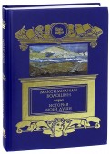 Максимилиан Волошин: История моей души. Стихотворения, книга о Сурикове, отрыки из дневников