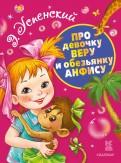 Эдуард Успенский: Про девочку Веру и обезьянку Анфису