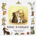 Барбру Линдгрен - Макс и мишка обложка книги