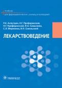 Аляутдин, Преферанский, Преферанская: Лекарствоведение. Учебник для СПО