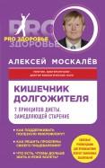 Алексей Москалев: Кишечник долгожителя. 7 принципов диеты, замедляющей старение