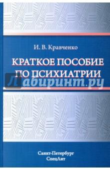 Краткое пособие по психиатрии - Игорь Кравченко