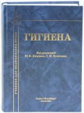 Бокарев, Лизунов, Кузнецов: Гигиена