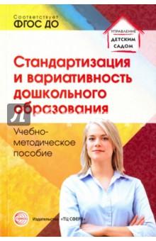Стандартизация и вариативность дошкольного образования. ФГОС ДО - Каратаева, Крежевских, Барабаш