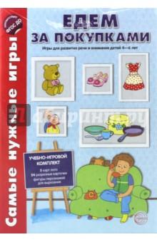 Купить Г. Кравчик: Едем за покупками. Игры для развития речи и внимания детей 4-6 лет. ФГОС ДО ISBN: 9785994917091