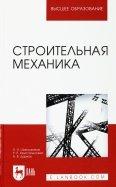 Николай Шапошников: Строительная механика. Учебник