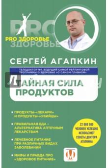 Тайная сила продуктов - Сергей Агапкин