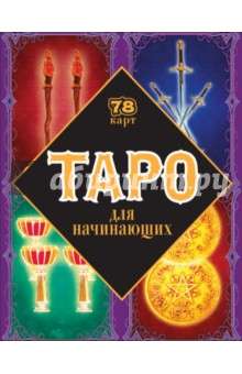 Купить М. Александрова: Таро для начинающих ISBN: 978-5-699-89853-4