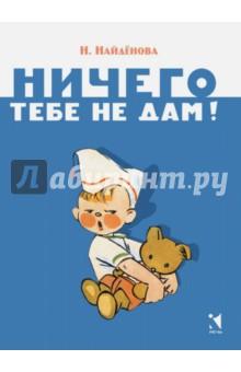 Купить Нина Найденова: Ничего тебе не дам ISBN: 978-5-9268-2409-1