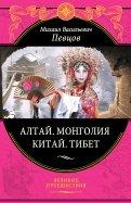 Михаил Певцов: Алтай. Монголия. Китай. Тибет