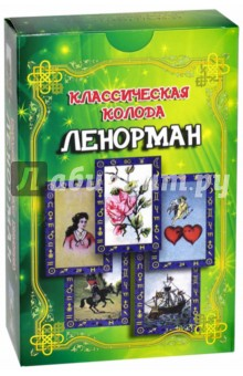 Классическая колода Ленорман. Комплект (книга + карты) - А. Клюев