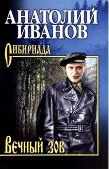 Вечный зов. В 2-х томах. Том 1 - Анатолий Иванов