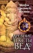 Древние тексты Вед. Мифы Древней Индии. Сканда Пурана. Книга 1. Раздел 2. Главы 7-13