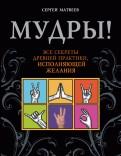 Сергей Матвеев: Мудры! Все секреты древней практики, исполняющей желания