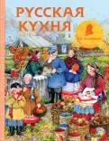 Вильям Похлебкин: Русская кухня