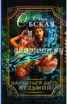 Научиться быть ведьмой - Ольга Обская