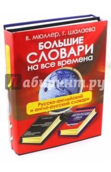 Большие словари на все времена. Русско-английский и англо-русский словари - Шалаева, Мюллер
