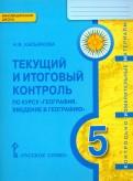 Нина Касьянова: География. Введение в географию. 5 класс. Текущий и итоговый  контроль. ФГОС
