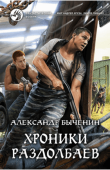 Хроники раздолбаев - Александр Быченин