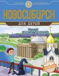 Анатолий Квашин: Новосибирск для детей