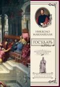 Никколо Макиавелли: Государь