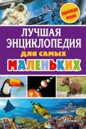 Тихонов, Собе-Панек, Воробьев: Лучшая энциклопедия для самых маленьких