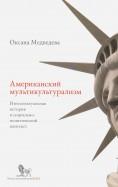Оксана Медведева: Американский мультикультурализм. Интеллектуальная история и социально-политический контекст
