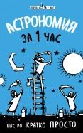 Наталья Сердцева: Астрономия за 1 час