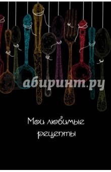 Купить Мои любимые рецепты. Книга для записи Ложки ISBN: 978-5-699-91623-8